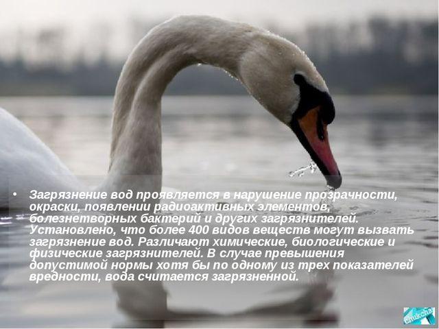 Загрязнение вод проявляетсяв нарушение прозрачности, окраски, появлении рад...