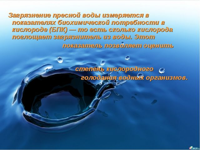 Загрязнение пресной воды измеряется в показателях биохимической потребности...