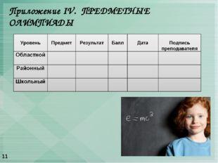 Приложение IV. ПРЕДМЕТНЫЕ ОЛИМПИАДЫ