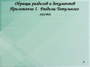 Образцы разделов и документов Приложение I. Разделы Титульного листа Муниципа
