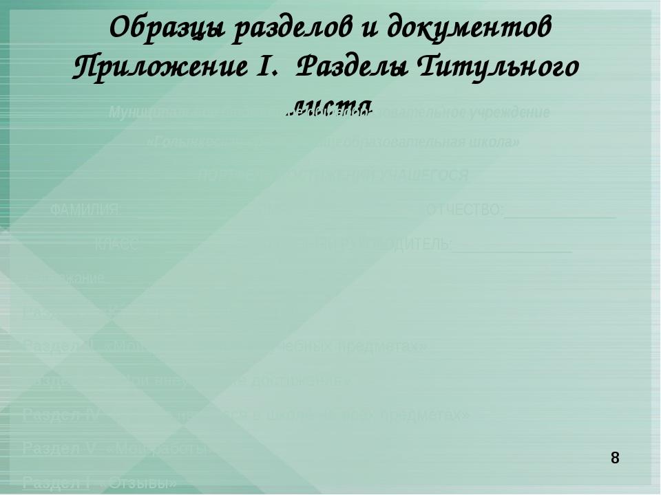 Образцы разделов и документов Приложение I. Разделы Титульного листа Муниципа...