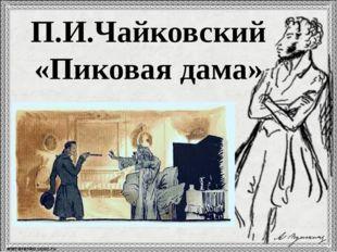 П.И.Чайковский «Пиковая дама»