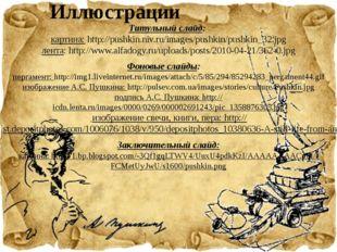 Титульный слайд: картина: http://pushkin.niv.ru/images/pushkin/pushkin_32.jpg