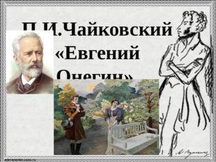 П.И.Чайковский «Евгений Онегин»