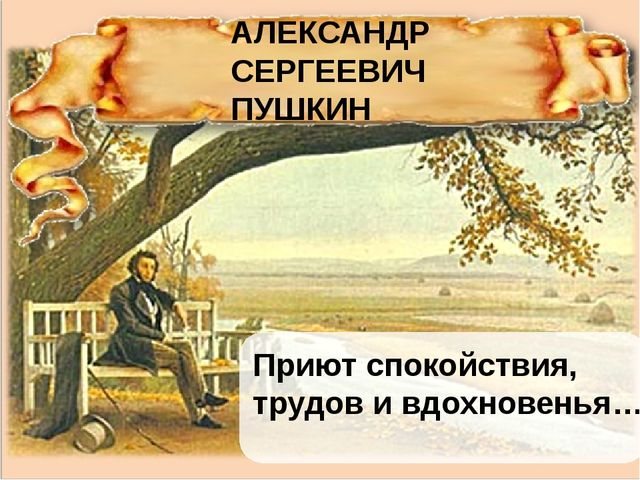Приют спокойствия, трудов и вдохновенья… АЛЕКСАНДР СЕРГЕЕВИЧ ПУШКИН