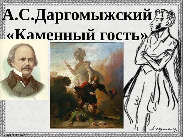 А.С.Даргомыжский «Каменный гость»