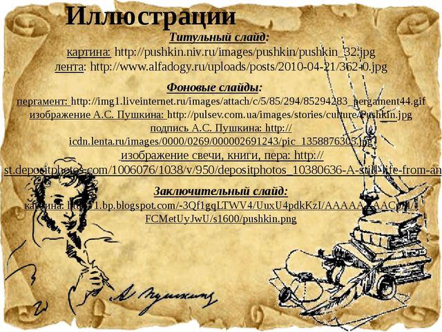 Титульный слайд: картина: http://pushkin.niv.ru/images/pushkin/pushkin_32.jpg...