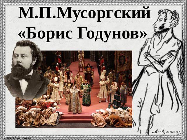 М.П.Мусоргский «Борис Годунов»