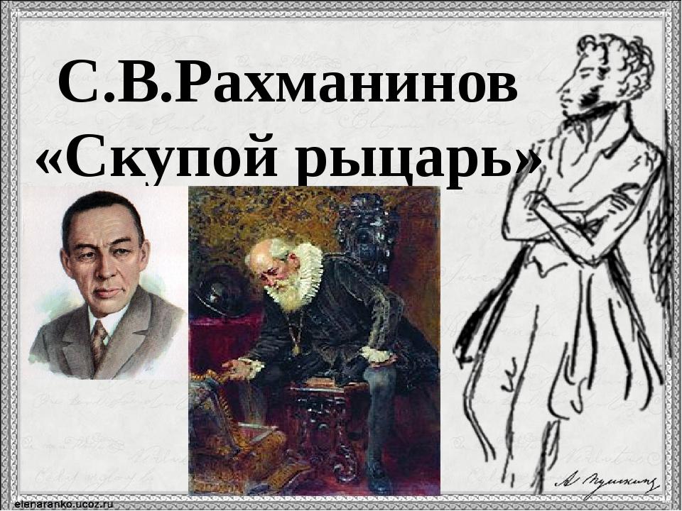 С.В.Рахманинов «Скупой рыцарь»