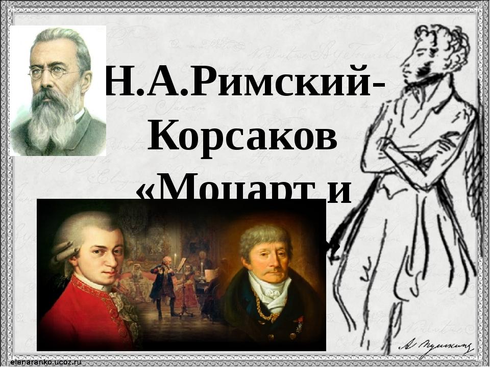 Н.А.Римский-Корсаков «Моцарт и Сальери»