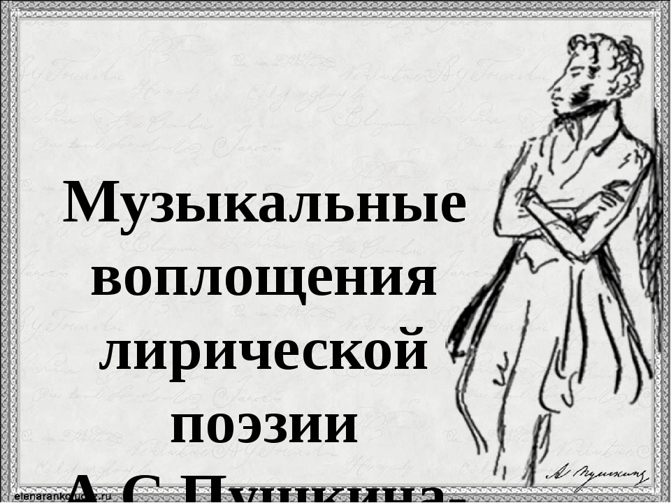Музыкальные воплощения лирической поэзии А.C.Пушкина- ЭТО 20 ОПЕР И 10 БАЛЕТОВ