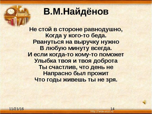 В.М.Найдёнов Не стой в стороне равнодушно, Когда у кого-то беда. Рвануться на...