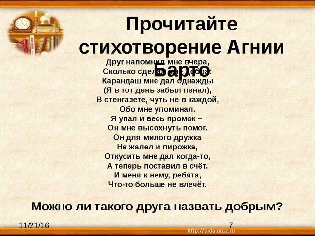 Прочитайте стихотворение Агнии Барто Друг напомнил мне вчера, Сколько сделал...