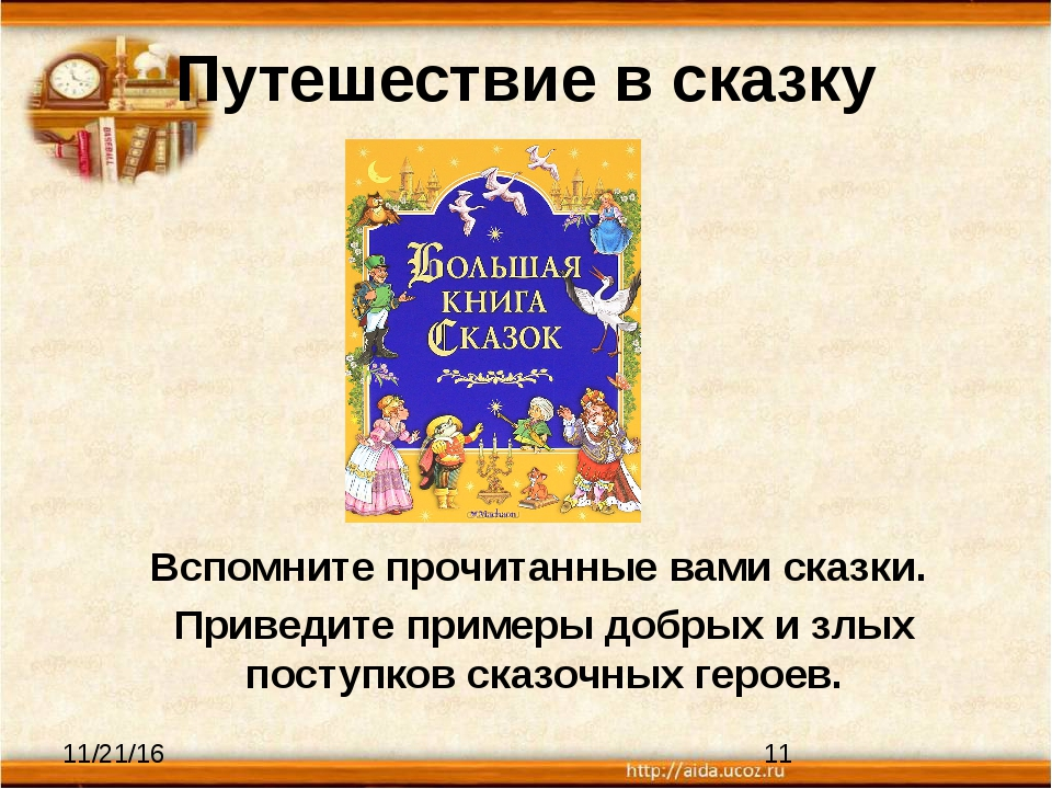 Путешествие в сказку Вспомните прочитанные вами сказки. Приведите примеры доб...
