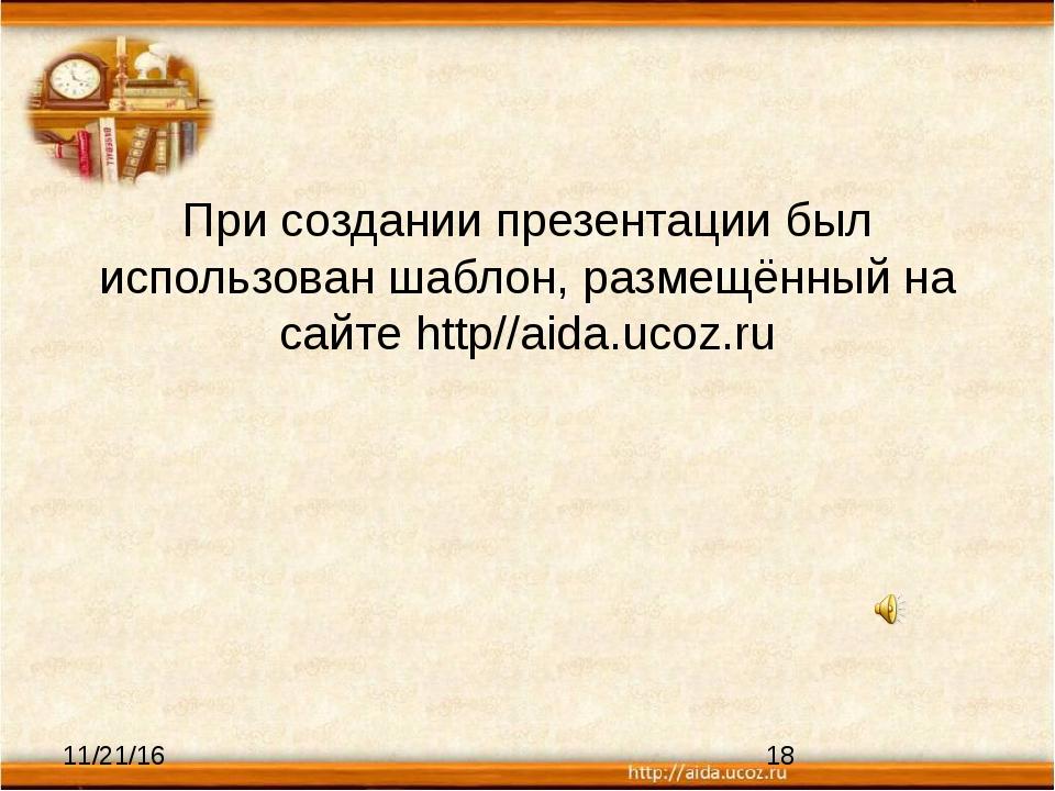 При создании презентации был использован шаблон, размещённый на сайте http//...