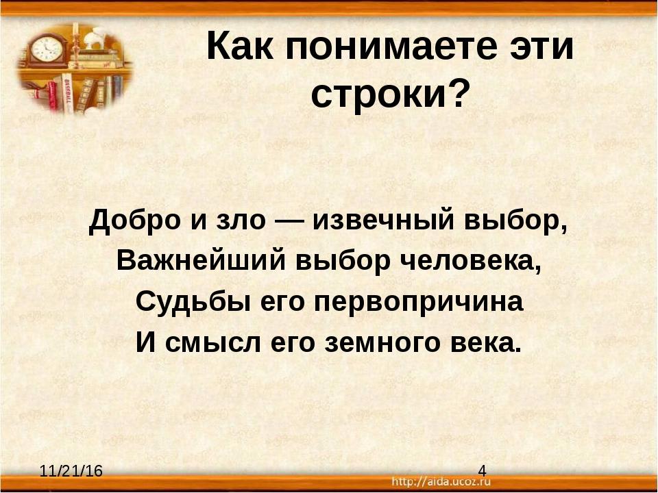 Как понимаете эти строки? Добро и зло — извечный выбор, Важнейший выбор челов...