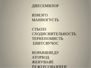 ДИЕСЕМИЛОР                ИЗМЭГО МАННОГУСТЬ