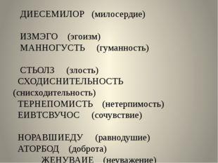 ДИЕСЕМИЛОР  (милосердие)                ИЗМЭГО (эгоизм) МАНН