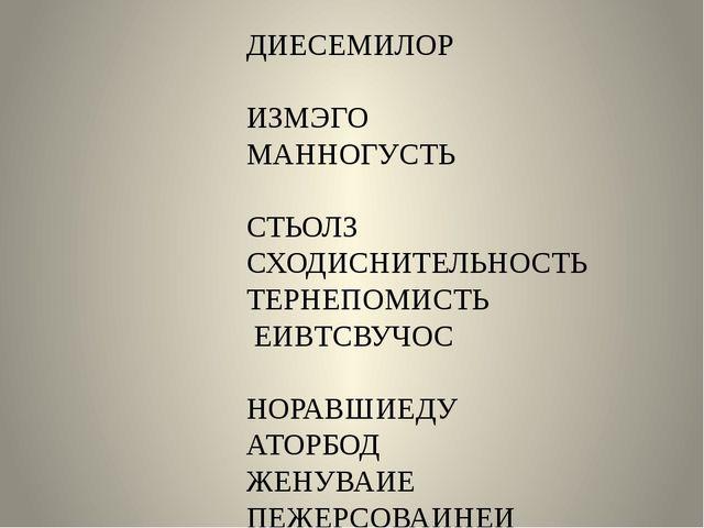 ДИЕСЕМИЛОР                ИЗМЭГО МАННОГУСТЬ         ...