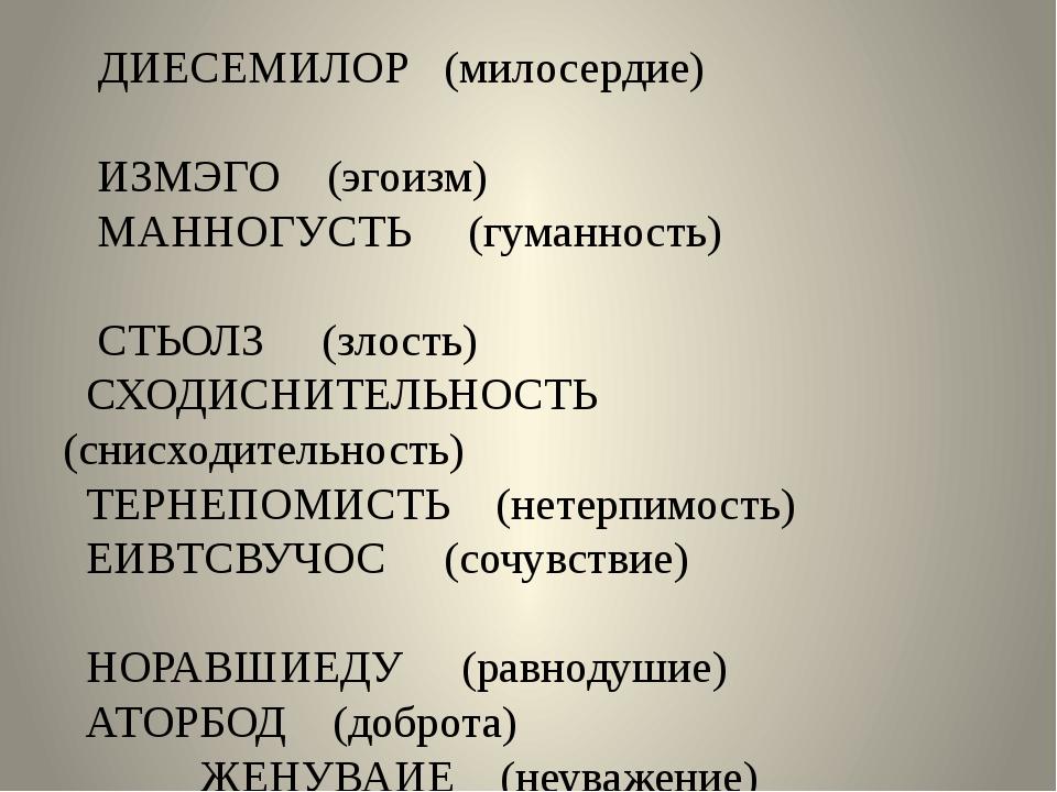 ДИЕСЕМИЛОР  (милосердие)                ИЗМЭГО (эгоизм) МАНН...