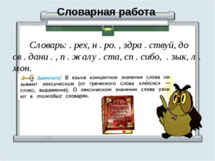 Словарь: . рех, н . ро. , здра . ствуй, до cв . дани . , п . жалу . ста, сп