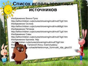 Список использованных источников Изображение Винни-Пуха: http://allforchildre