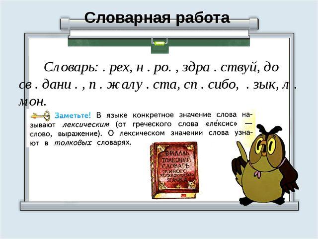 Словарь: . рех, н . ро. , здра . ствуй, до cв . дани . , п . жалу . ста, сп...