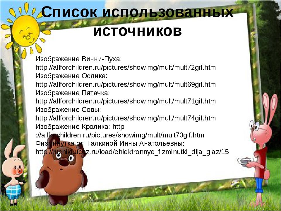 Список использованных источников Изображение Винни-Пуха: http://allforchildre...