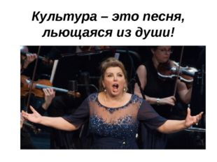 Культура – это песня, льющаяся из души!