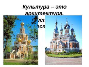 Культура – это архитектура, величественная, торжественная!