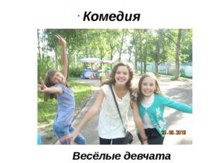 Комедия Весёлые девчата