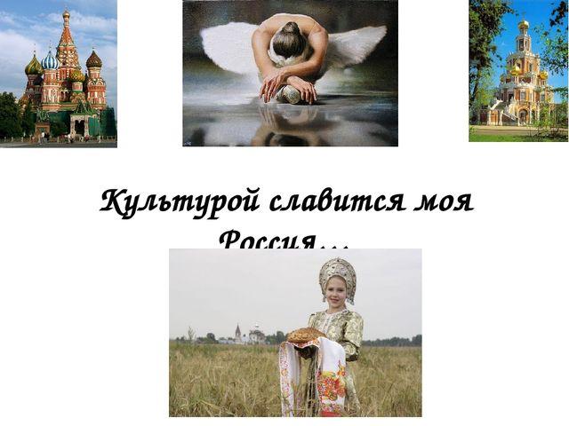 Культурой славится моя Россия…