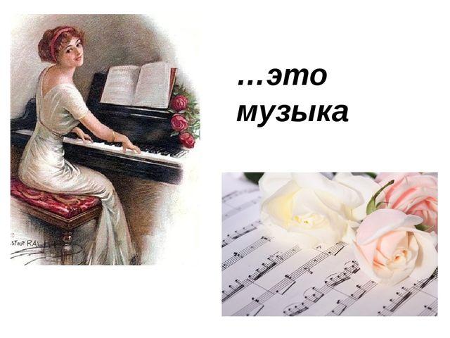 …это музыка