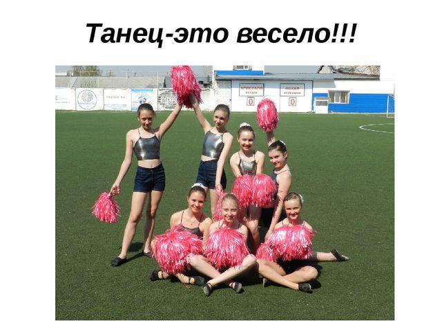Танец-это весело!!!