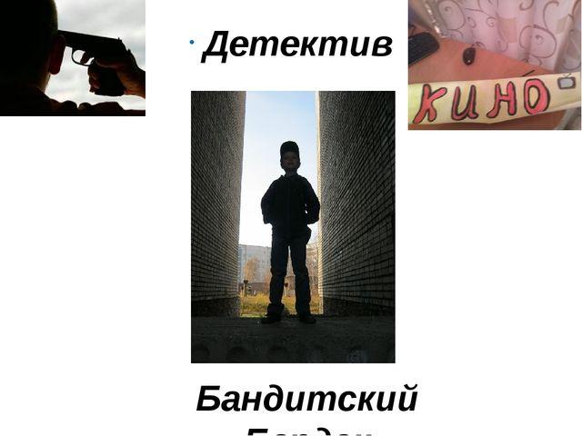 Детектив Бандитский Бердск