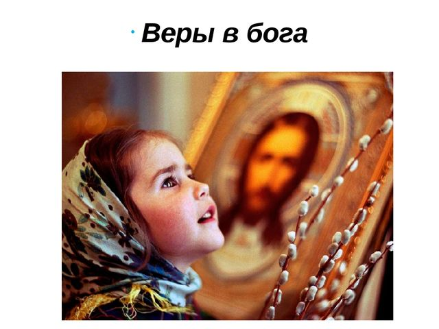 Веры в бога