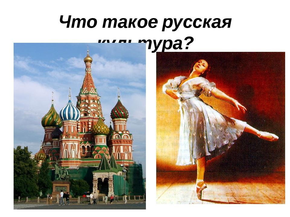 Что такое русская культура?