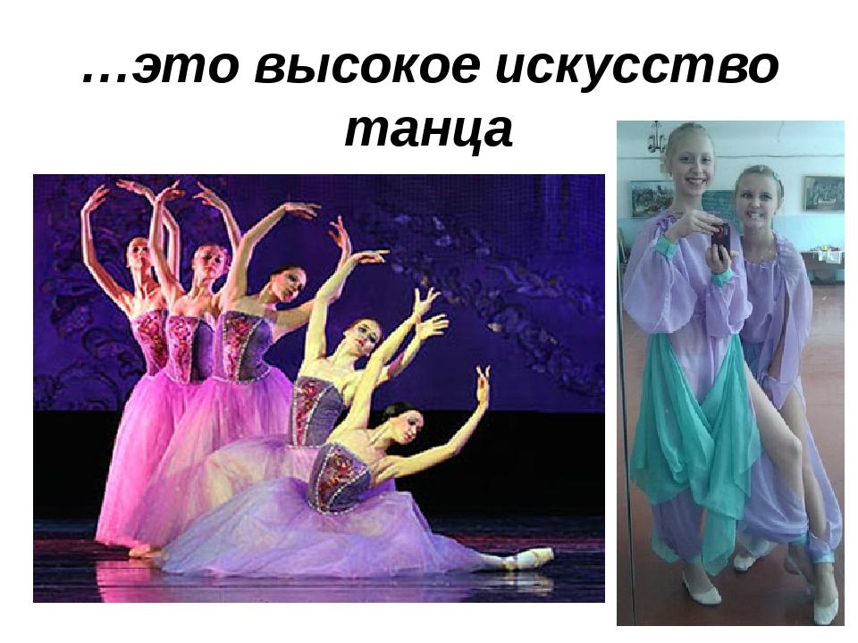 …это высокое искусство танца