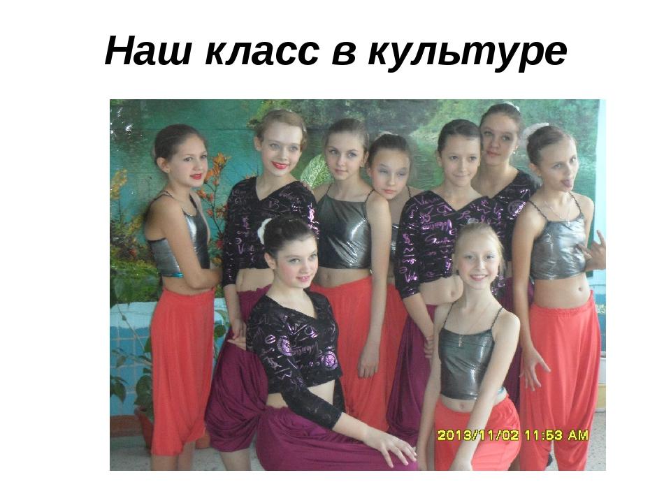 Наш класс в культуре