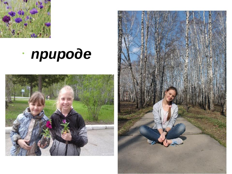 природе