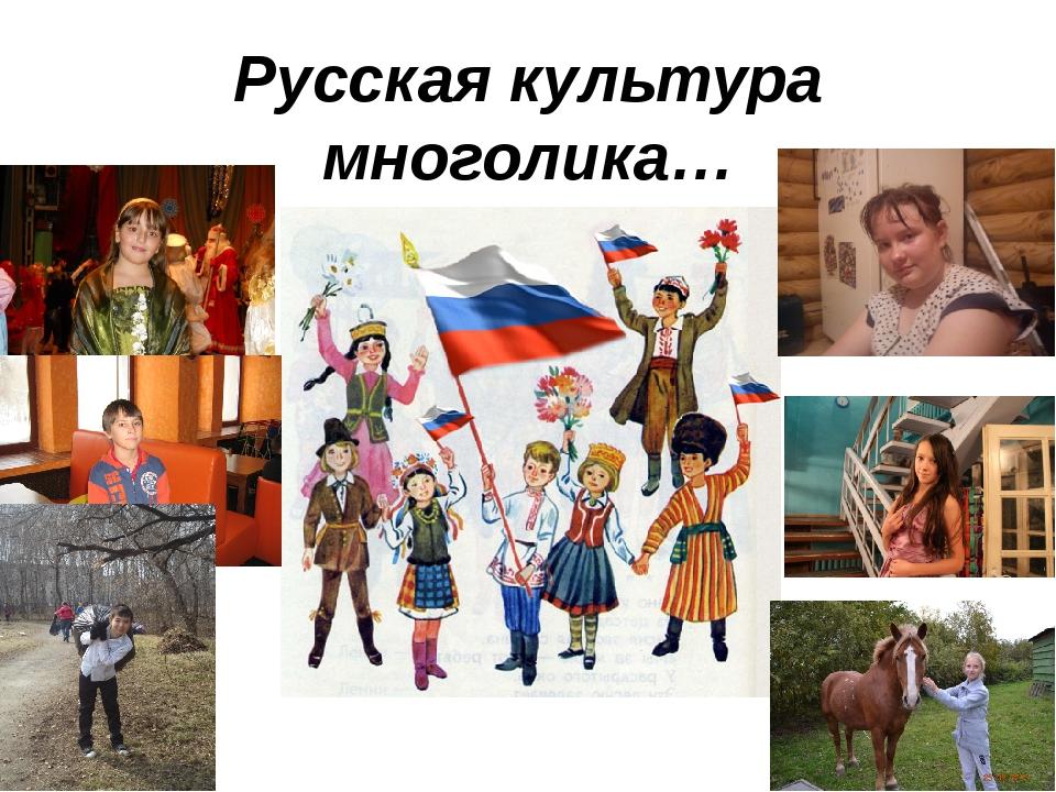 Русская культура многолика…