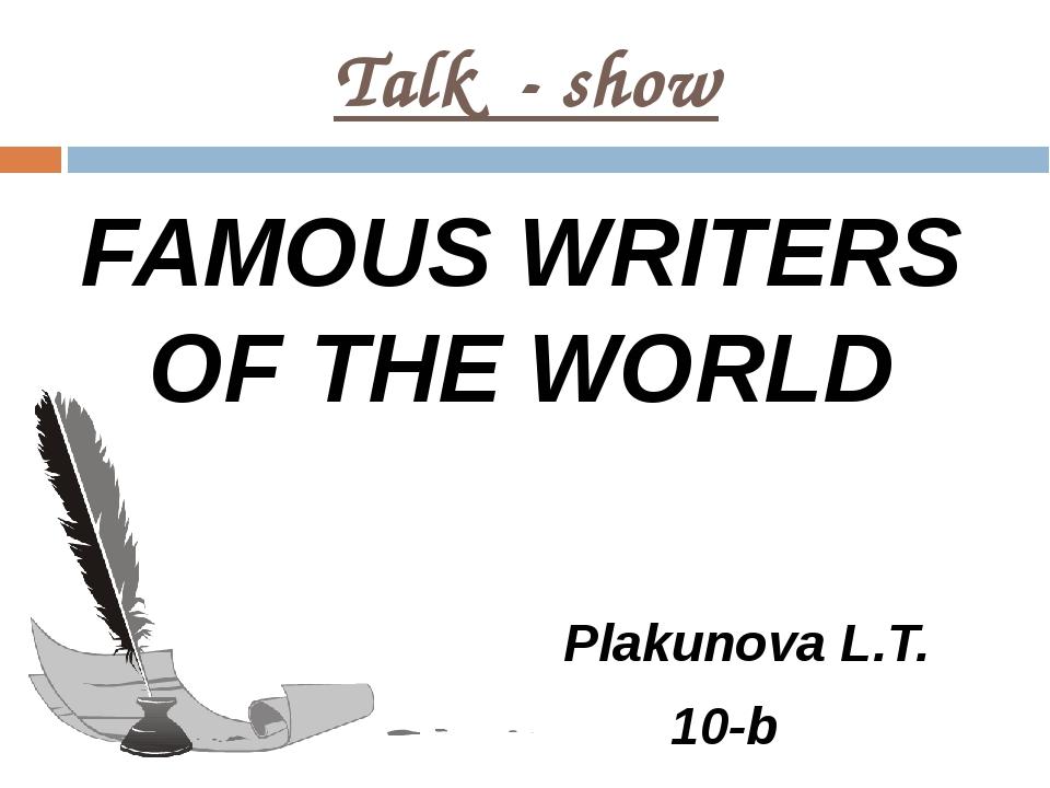 Talk - show FAMOUS WRITERS OF THE WORLD Plakunova L.T. 10-b