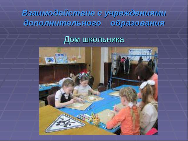 Взаимодействие с учреждениями дополнительного образования Дом школьника