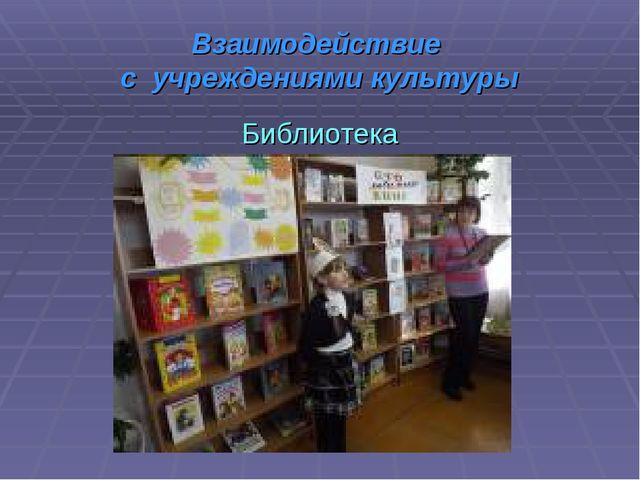 Взаимодействие с учреждениями культуры Библиотека