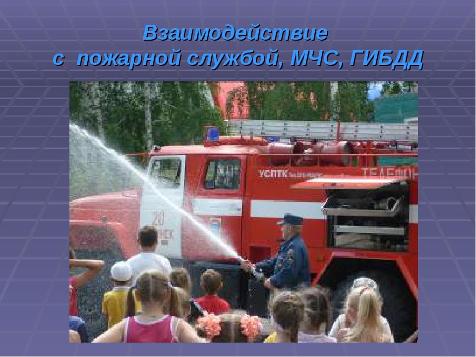 Взаимодействие с пожарной службой, МЧС, ГИБДД