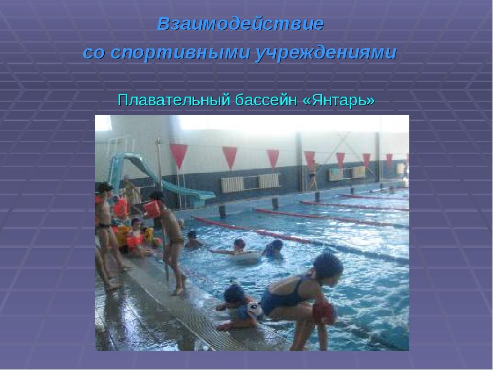 Взаимодействие со спортивными учреждениями Плавательный бассейн «Янтарь»