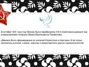 В октябре 1941 года под Москву была переброшена 316-я стрелковая дивизия под