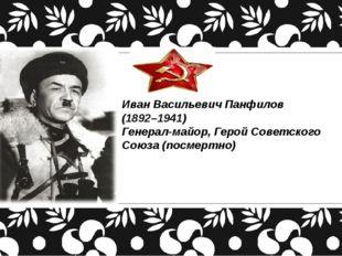 Иван Васильевич Панфилов (1892–1941) Генерал-майор, Герой Советского Союза (