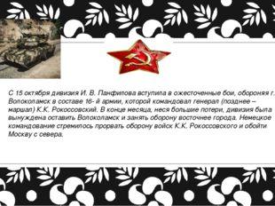 С 15 октября дивизия И. В. Панфилова вступила в ожесточенные бои, обороняя г