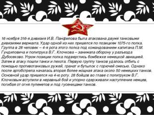 16 ноября 316-я дивизия И.В. Панфилова была атакована двумя танковыми дивизи